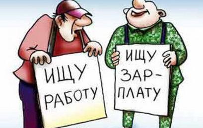 Последствия безработицы: социальные и экономические. Закон Оукена