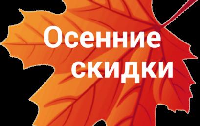 13 ноября — скидка 13% на все услуги!