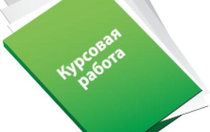 Курсовая работа на заказ в Витебске и по Беларуси