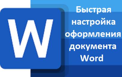 Работа со стилями Word: быстрая настройка оформления документа